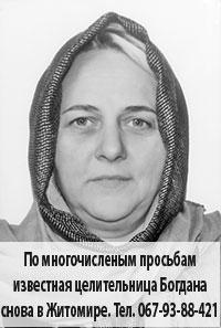 Богдана целительница