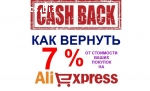 7% обратно с покупки на AliExpress