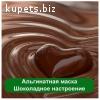 Альгинатная маска Шоколадное настроение, 1 кг