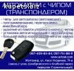 Автоключи с чипом (транспондером)