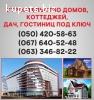 Будівництво будинків Житомир. Будинки під ключ у Житомирі.