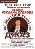 Джаз-ексклюзив: квартет Руслана Єгорова в Житомирі