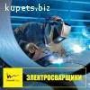 Электросварщик в Польшу