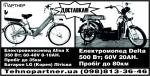 Електровелосипед Alisa X, Електромопед Delta