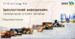 Ідеологічний міфодизайн: переможна історія України
