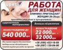 Клініка запрошує до співпраці: сурогатних мам та донорів.