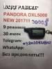Кодграббер Украина Pandora DXL 5000 наложенным платежом