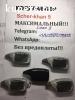 Кодграббер Украина в брелке Шерхан (максимальный) AM+FM+Штат