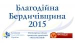 Конкурс для доброчинців «Благодійна Бердичівщина – 2015»
