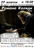 Концерт Романа КОЛЯДИ в Житомирі