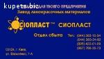 Лак ХС-724л-ХС лак 724-ХС ак 724_ Эмаль ХВ-16 представляет с