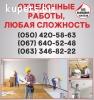 Оздоблювальні роботи у Житомирі, оздоблення квартир Житомир.