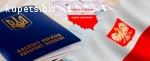 пакет документів  на польську візу