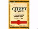 Продаем Спирт Пищевой (зерновой) класса Люкс 96,6