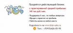 Продаётся действующий бизнес с прибылью 140 тыс.руб.