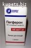 Продам лекарство после лечения Пегферон и Копегус