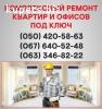 Ремонт квартир Житомир, ремонт під ключ у Житомирі.