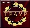 Ритуальные услуги Киев и область. Доступные цены! Выезд аген