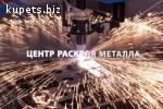 Станок для плазменной резки металла до 20мм