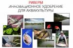 Удобрение для прудов РИВЕРМ (аквакультура)