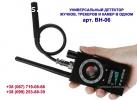 Универсальный прибор для поиска прослушки, детектор камер ку