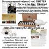 Высокогорный чёрный чай Tibetea.Tibemed