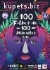 Житомир прийме кінофестиваль «100 фільмів за 100 хвилин»
